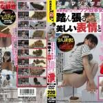 東京渋谷で見つけたウブな日本女性が無防備に踏ん張る美しい表情と排泄(うんち)