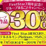 DUGA 「First Starグループ」 3割引セール!